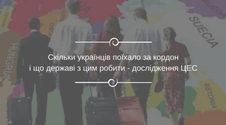 Skilky-ukrajintsiv-pojihalo-za-kordon-i-scho-derzhavi-z-tsym-robyty-analityka-TsES-e1524570771206